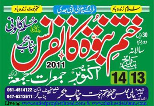 Khatm-e-Nubuwwat Conference Chunab Nagar-2011