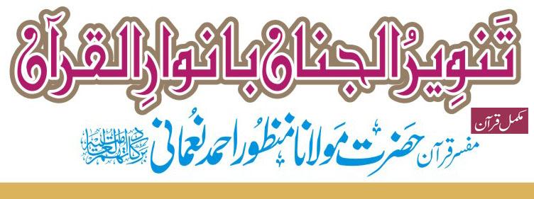 tanweer-ul-janaab-tafseer-e-quran