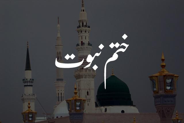 khatme
