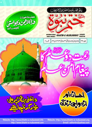 Weekly Khatm-e-Nubuwwat Shumara January 2020
