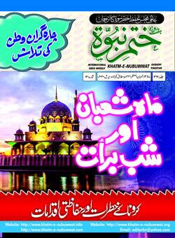 Shumara 13 - 01 Front Title